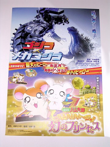 Godzilla vs MechaGodzilla 2003 Poster