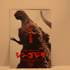 Shin Godzilla 2016 Movie Advance Mini Poster