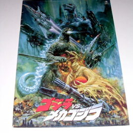 Godzilla vs. MechaGodzilla 1993 40th Anniversary Movie Program