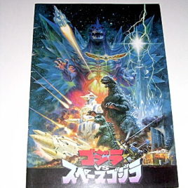 Godzilla vs Space Godzilla Movie Program 1994