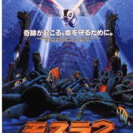 Aqua Mothra 2 Poster 1997