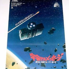 Message from Space Monster Poster 1978