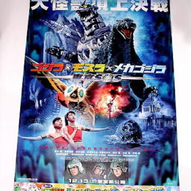 Tokyo SOS Poster 2004
