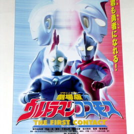 Ultraman First Contact Mini Poster