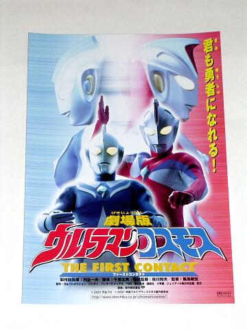 Ultraman First Contact Mini Poster
