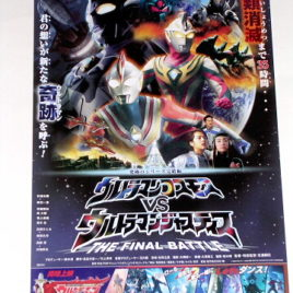 Ultraman Final Battle Mini Poster