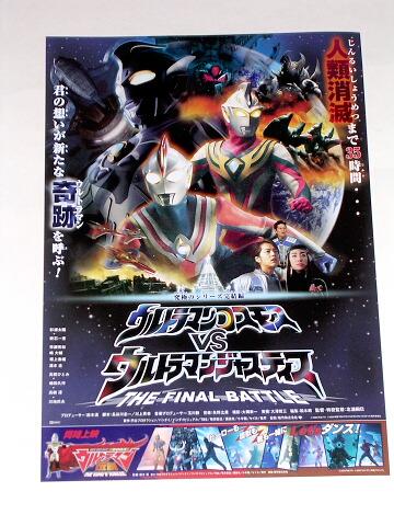 Ultraman Final Battle Mini Poster
