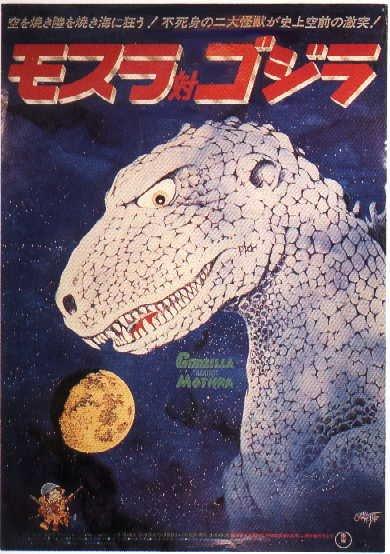 Mothra vs Godzilla Poster 1980
