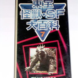 Toho Science Fiction Special Effects VHS Volume 7