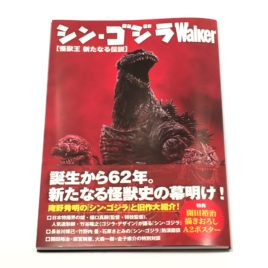 Shin Godzilla Walker Action Photo Art Book Japanese