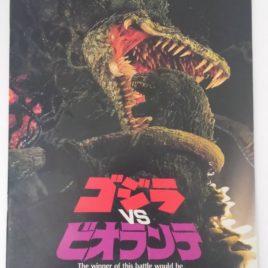 Godzilla vs. Biollante Movie Program