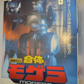 Bandai 1994 Transforming MOGERA Near Mint Condition