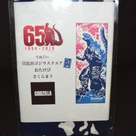 Godzilla 65th Anniversary Tenegui cloth wall hanging scroll Shin Godzilla