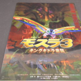 Mothra 3 Document Sleeve Cretaceous King Ghidora Artwork