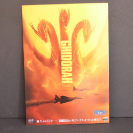 Godzilla King of the Monsters Double Sided small poster (chirashi)