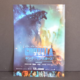 Godzilla King of the Monsters 2019 Japanese Press Booklet